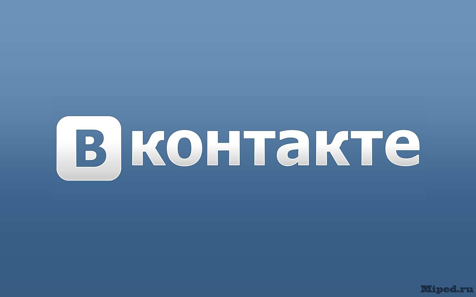 Как использовать сеть VKontakte для бизнеса