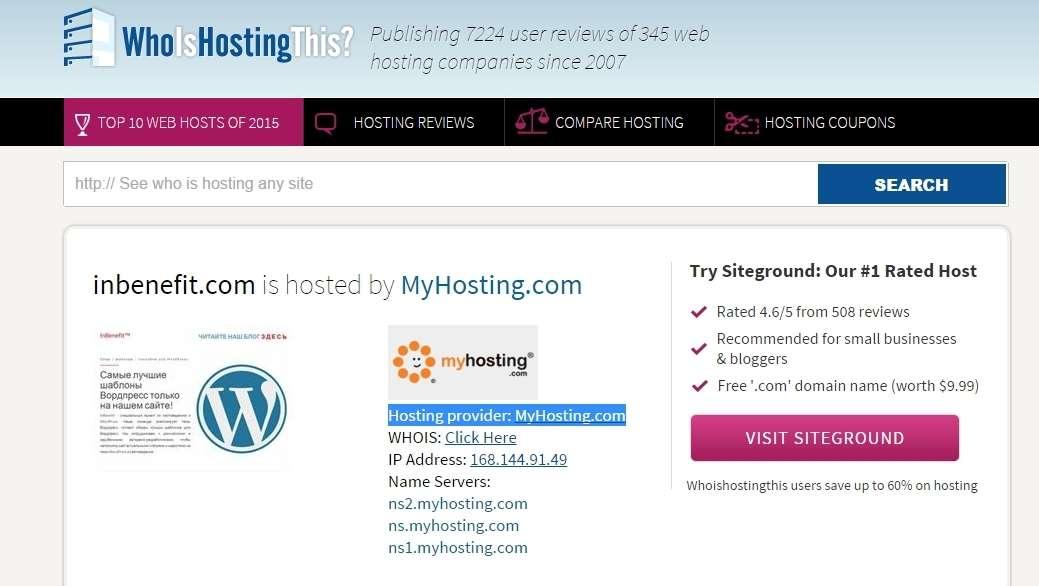 Как узнать хостинг провайдера веб сайта