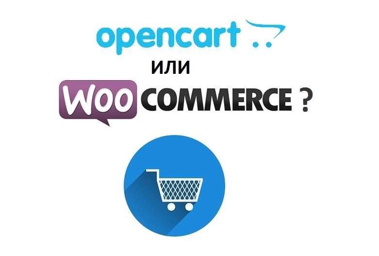 магазин WooCommerce или OpenCart