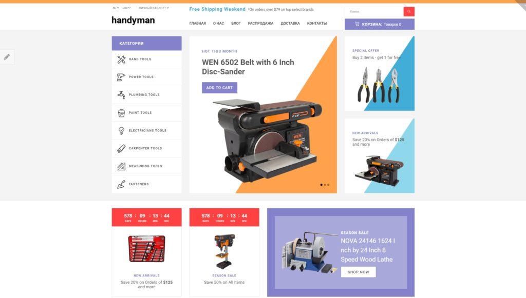 платные шаблоны OpenCart с премиум дизайном и функциями для успешной торговли 03