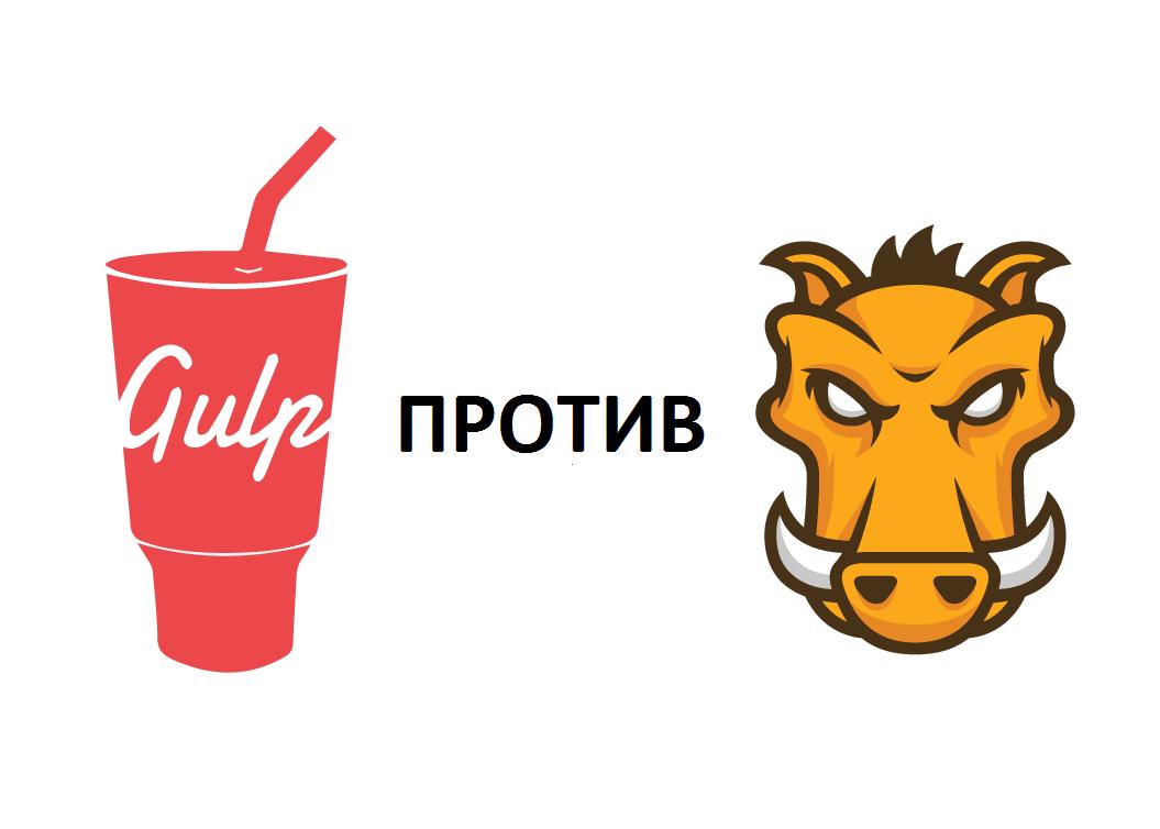 Gulp js против Grunt – Детальное сравнение