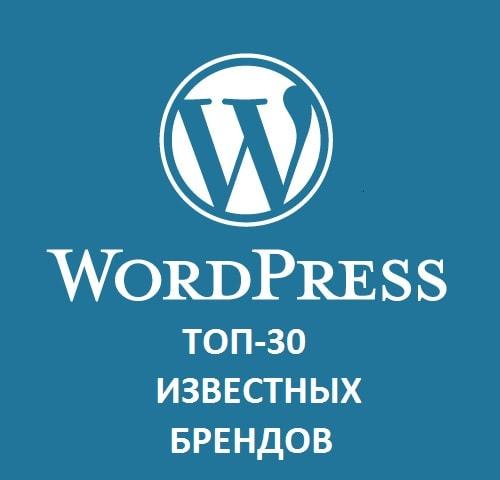 Бренды WordPress: ТОП 30 известных компаний, СМИ и знаменитостей