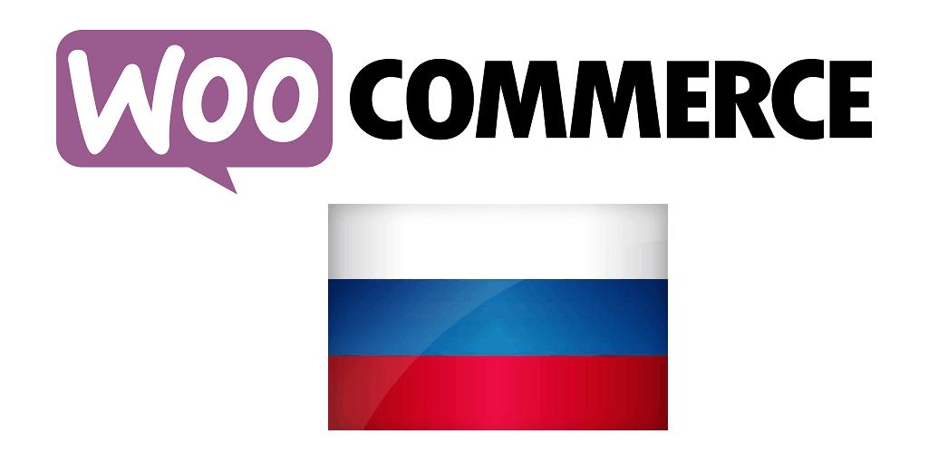 WooCommerce для России: Перспективы и возможности