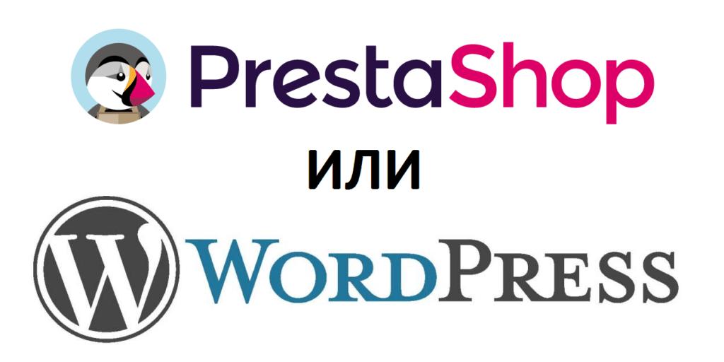 Prestashop или WordPress для интернет-магазина – Подробное сравнение 1