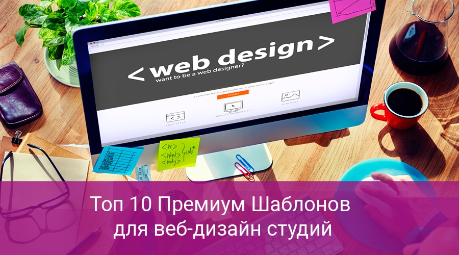 Топ 10 премиум шаблонов для веб-дизайн студий