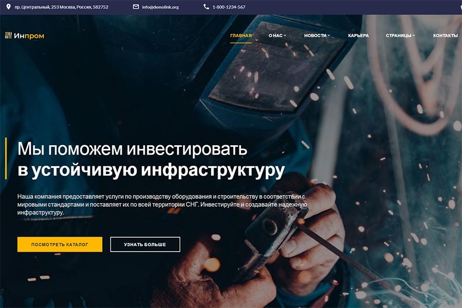 Инпром – Промышленный Многостраничный HTML Шаблон